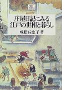 庄屋日記にみる江戸の世相と暮らし (Minerva21世紀ライブラリー)