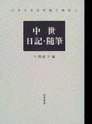 中世日記・随筆 (日本文学研究論文集成)