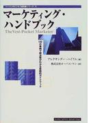 マーケティング・ハンドブック 100の事例で解決策がわかる実践的ガイドブック (トッパンのビジネス経営書シリーズ)