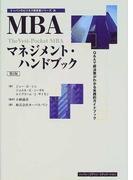 MBAマネジメント・ハンドブック Q&Aで解決策がわかる実践的ガイドブック (トッパンのビジネス経営書シリーズ)