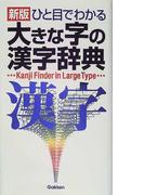 ひと目でわかる大きな字の漢字辞典 新版