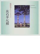旅の写心館 星野知子のフォト&エッセイ