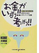 お金がいるぞう!!考えたぞう!! 阪神・淡路大震災から学ぶ:災害とお金とボランティア活動 (KOBEの検証シリーズ)
