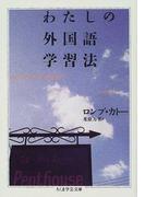 わたしの外国語学習法 (ちくま学芸文庫)(ちくま学芸文庫)