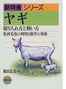 ヤギ 取り入れ方と飼い方 乳肉毛皮の利用と除草の効果 (新特産シリーズ)