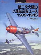 第二次大戦のソ連航空隊エース 1939−1945 (オスプレイ・ミリタリー・シリーズ 世界の戦闘機エース)