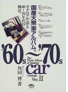 国産大衆車アルバム。 カタログが語る60〜70年代の風景。 Ver.2