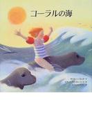 コーラルの海 (世界の絵本コレクション)