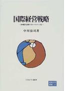 国際経営戦略 日中電子企業のグローバルベース化 (阪南大学叢書)
