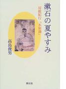 漱石の夏やすみ 房総紀行『木屑録』