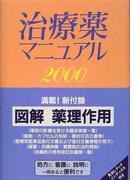 治療薬マニュアル 2000