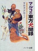 マルコの東方犬聞録 日本の犬だけには生まれ変わりたくない! (犬と人シリーズ)