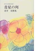 青星の列 青井史歌集 (現代女流短歌全集)