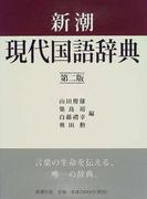 新潮現代国語辞典 第2版
