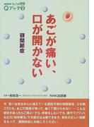 あごが痛い、口が開かない 顎関節症 (NHKきょうの健康Qブック)