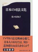 日本の司法文化 (文春新書)(文春新書)