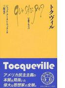 トクヴィル (文庫クセジュ)(文庫クセジュ)