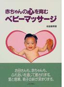 赤ちゃんの心を育むベビーマッサージ