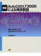 実戦AutoCAD LT2000による機械製図 使いものにするカスタマイズテクニック