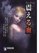 震える血 (祥伝社文庫 エロティック・ホラー)(祥伝社文庫)