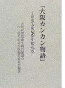 大阪カンカン物語 頑張る環境衛生監視員