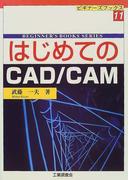 はじめてのCAD/CAM (ビギナーズブックス)