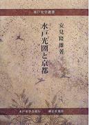 水戸光圀と京都 (水戸史学選書)
