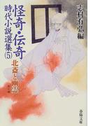 怪奇・伝奇時代小説選集 5 北斎と幽霊 (春陽文庫)