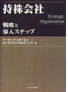 持株会社 戦略と導入ステップ (Best solution)