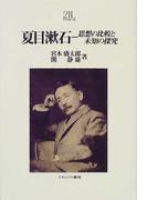 夏目漱石 思想の比較と未知の探究 (Minerva21世紀ライブラリー)