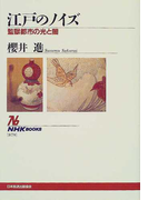 江戸のノイズ 監獄都市の光と闇 (NHKブックス)(NHKブックス)