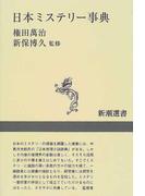 日本ミステリー事典 (新潮選書)(新潮選書)