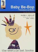ベイビー・ビバップ (ウィーツィ・バットブックス)