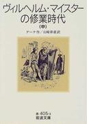 ヴィルヘルム・マイスターの修業時代 中 (岩波文庫)(岩波文庫)
