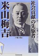 社会貢献の先駆者米山梅吉