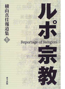 ルポ・宗教 横山真佳報道集 1