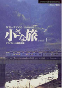 駅長がすすめる首都圏周辺小さな旅 Part1 (JR東日本旅学BOOKS)