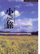 駅長がすすめる首都圏周辺小さな旅 Part2 (JR東日本旅学BOOKS)