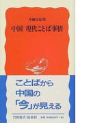 中国現代ことば事情 (岩波新書 新赤版)(岩波新書 新赤版)