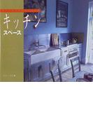 キッチンスペース (スペースデザインシリーズ)