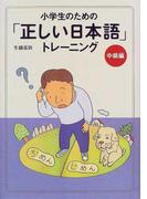 小学生のための「正しい日本語」トレーニング 2 中級編