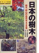 日本の樹木 (ポケット図鑑 Handy library)