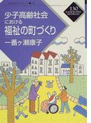 少子高齢社会における福祉の町づくり