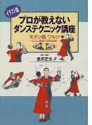プロが教えないダンステクニック講座 イラスト版 モダン編/ワルツ ここに技あり205公式