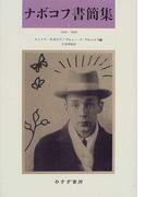 ナボコフ書簡集 1 1940−1959
