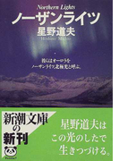 ノーザンライツ (新潮文庫)(新潮文庫)