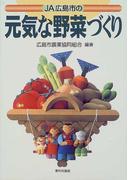 JA広島市の元気な野菜づくり