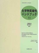 化学物質毒性ハンドブック 6