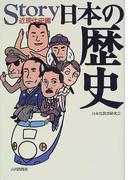 Story日本の歴史 近現代史編