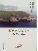 おたあジュリア (アルバ文庫)(アルバ文庫)